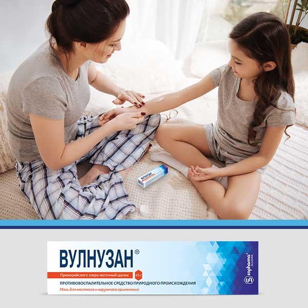 Вулнузан препарат с противовоспалительным и противомикробным действием